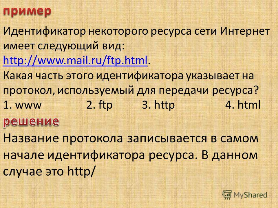 Идентификатор некоторого ресурса сети Интернет имеет следующий вид: http://www.mail.ru/ftp.htmlhttp://www.mail.ru/ftp.html. Какая часть этого идентификатора указывает на протокол, используемый для передачи ресурса? 1. www2. ftp3. http4. html Название