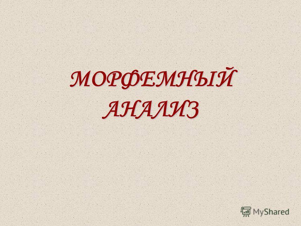 МОРФЕМНЫЙ АНАЛИЗ