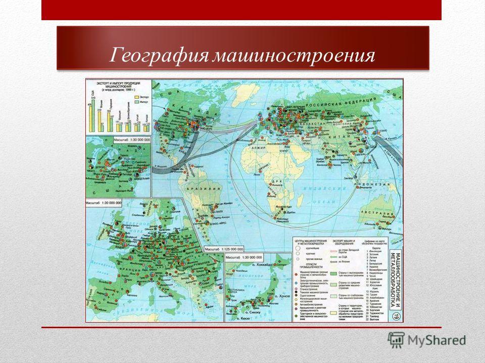 География машиностроения