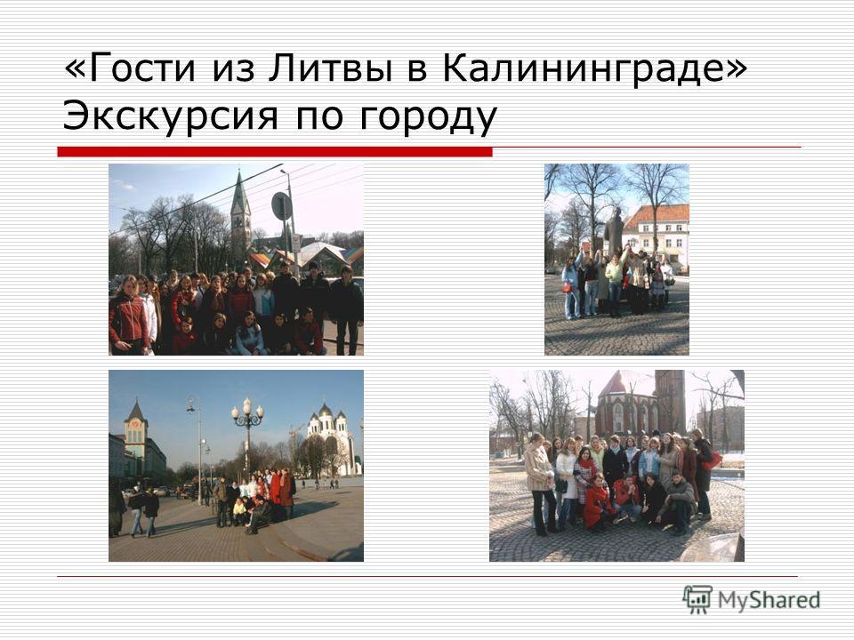 «Г ости из Литвы в Калининграде » Экскурсия по городу