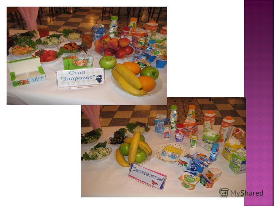 В рацион питания детей активно вводятся молочно - кислые продукты, свежие фрукты, овощи, витаминные салаты, витаминизированные напитки