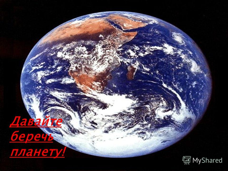 Давайте беречь планету!