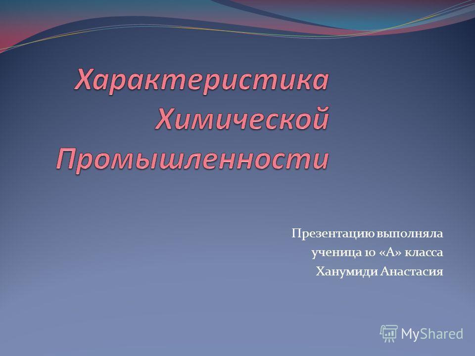 Презентацию выполняла ученица 10 «А» класса Ханумиди Анастасия