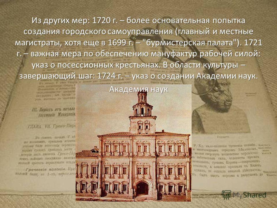 Из других мер: 1720 г. – более основательная попытка создания городского самоуправления (главный и местные магистраты, хотя еще в 1699 г. –
