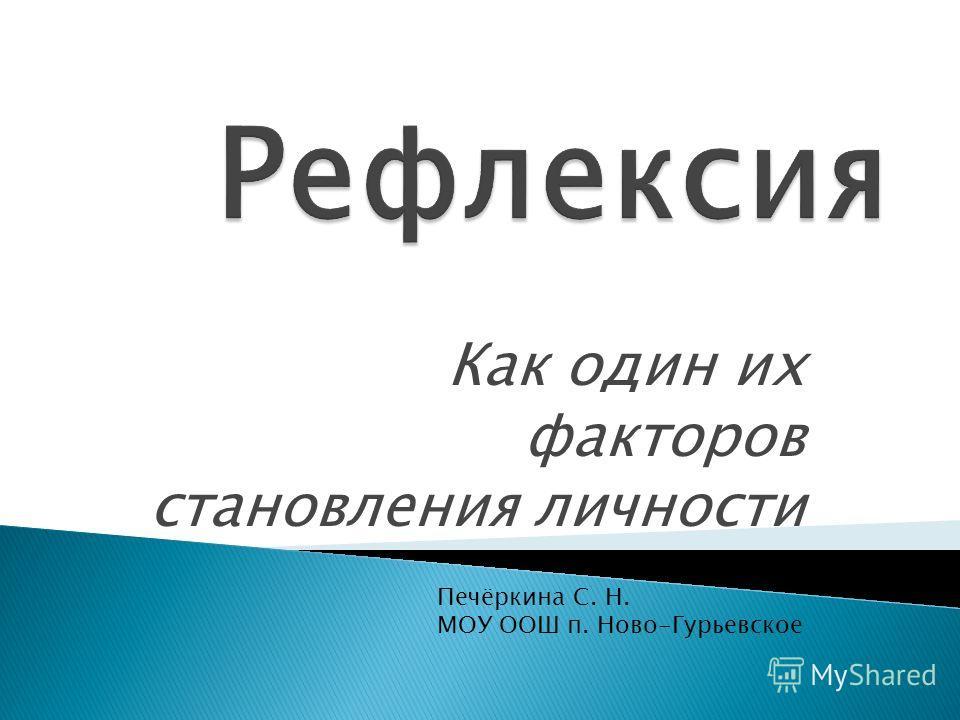 Как один их факторов становления личности Печёркина С. Н. МОУ ООШ п. Ново-Гурьевское