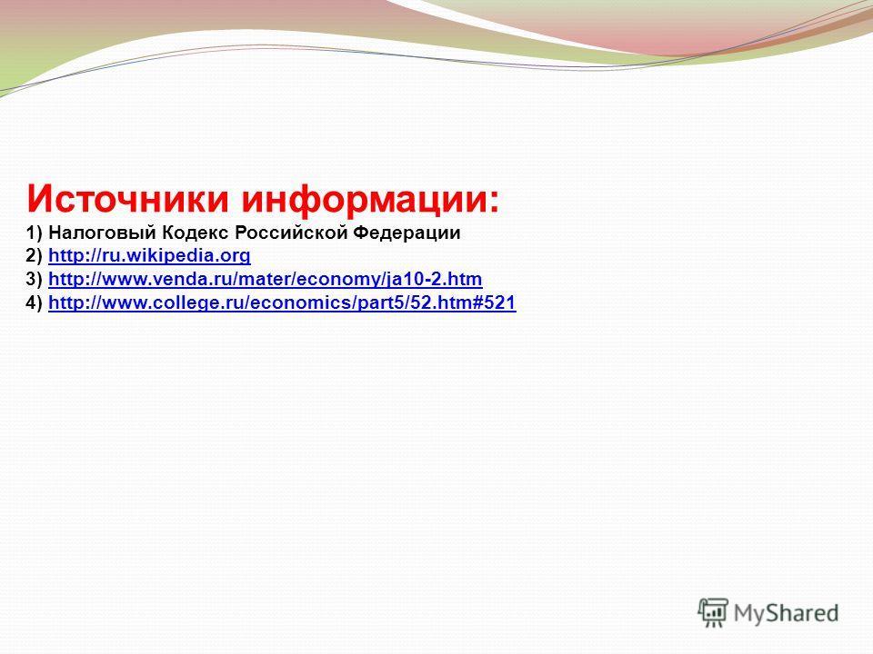 1) Налоговый Кодекс Российской Федерации 2) http://ru.wikipedia.orghttp://ru.wikipedia.org 3) http://www.venda.ru/mater/economy/ja10-2.htmhttp://www.venda.ru/mater/economy/ja10-2.htm 4) http://www.college.ru/economics/part5/52.htm#521http://www.colle