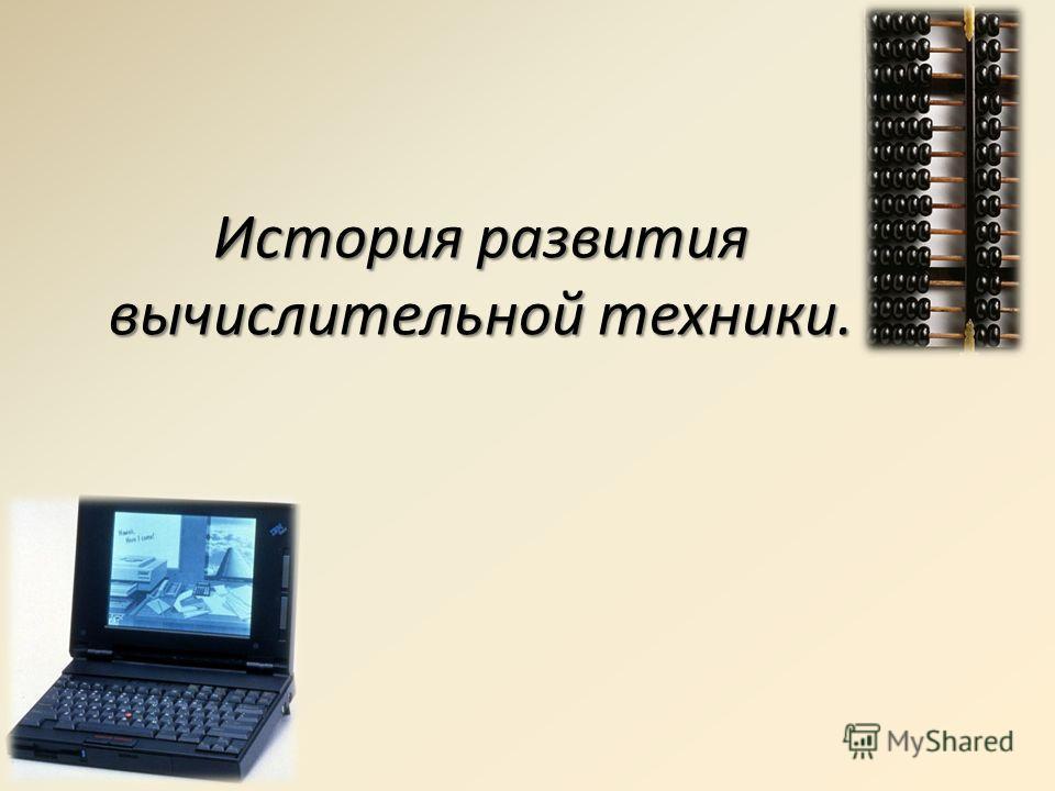 История развития вычислительной техники.