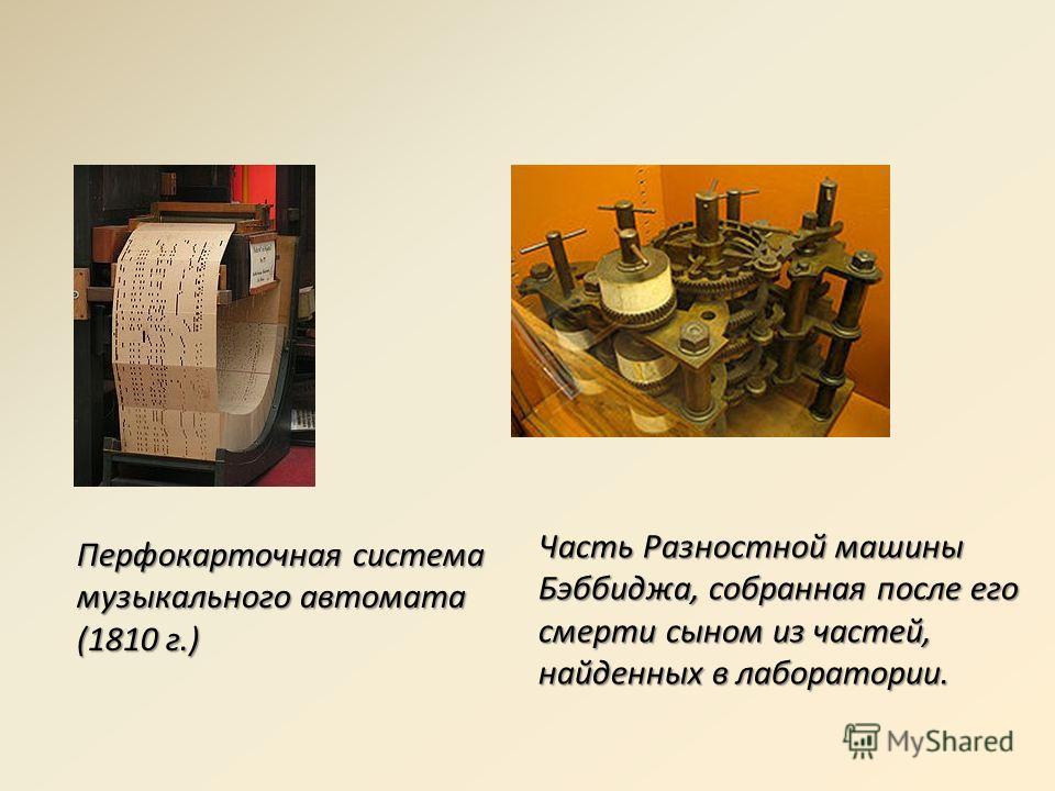 Перфокарточная система музыкального автомата (1810 г.) Часть Разностной машины Бэббиджа, собранная после его смерти сыном из частей, найденных в лаборатории.
