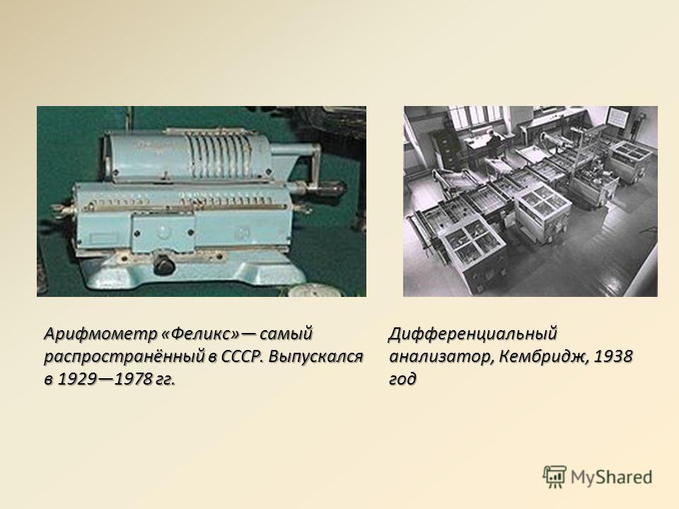Арифмометр «Феликс» самый распространённый в СССР. Выпускался в 19291978 гг. Дифференциальный анализатор, Кембридж, 1938 год