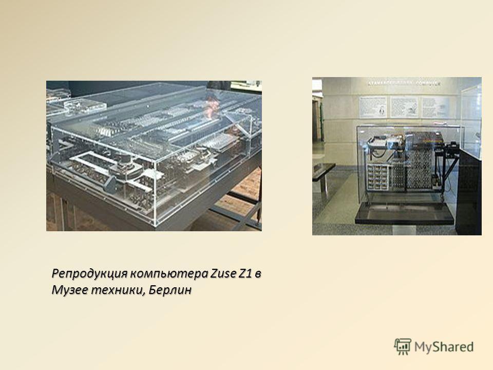 Репродукция компьютера Zuse Z1 в Музее техники, Берлин