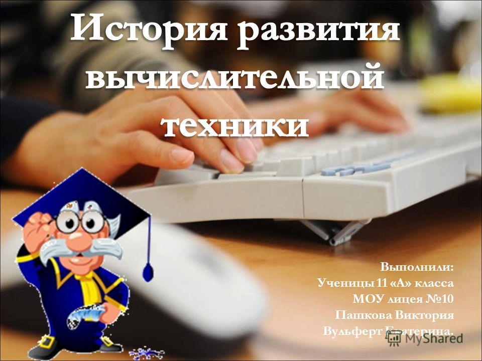 Выполнили: Ученицы 11 «А» класса МОУ лицея 10 Пашкова Виктория Вульферт Екатерина.