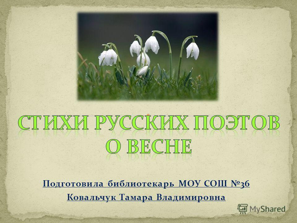 Подготовила библиотекарь МОУ СОШ 36 Ковальчук Тамара Владимировна