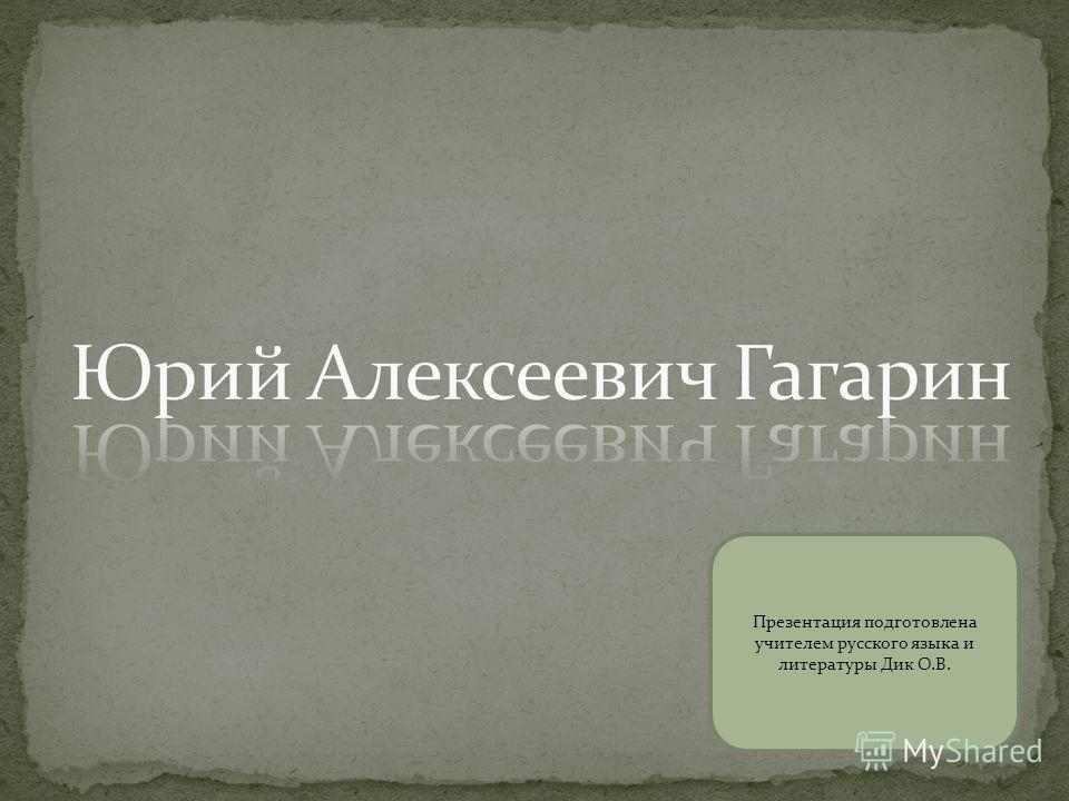 Презентация подготовлена учителем русского языка и литературы Дик О.В.