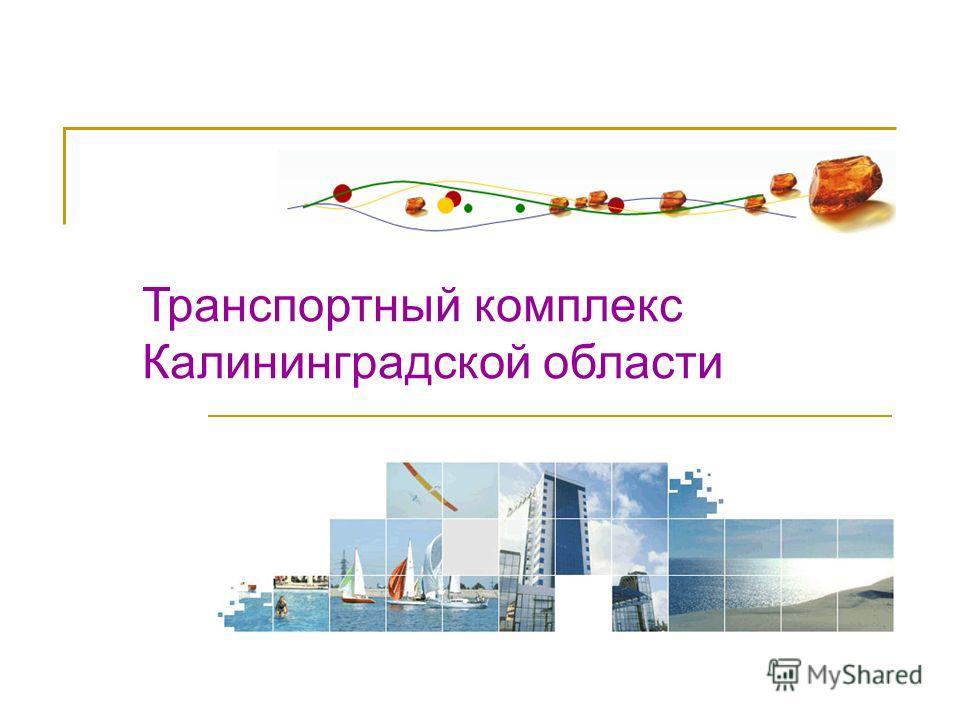 Транспортный комплекс Калининградской области