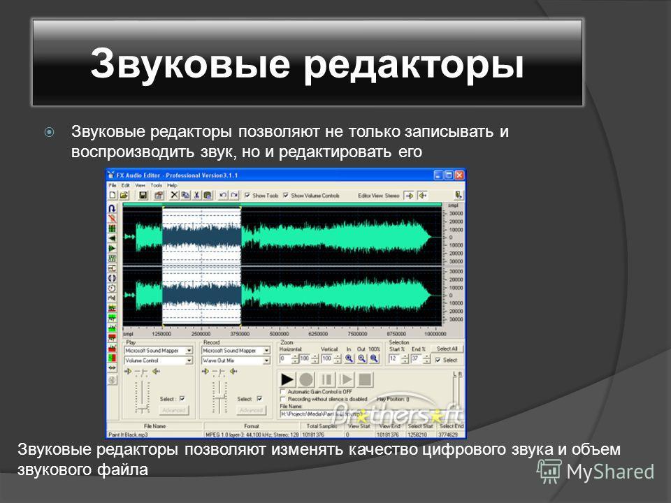 Звуковые редакторы Звуковые редакторы позволяют не только записывать и воспроизводить звук, но и редактировать его Звуковые редакторы позволяют изменять качество цифрового звука и объем звукового файла