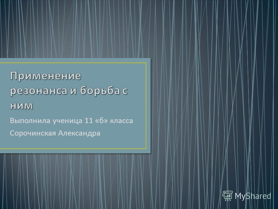 Выполнила ученица 11 « б » класса Сорочинская Александра