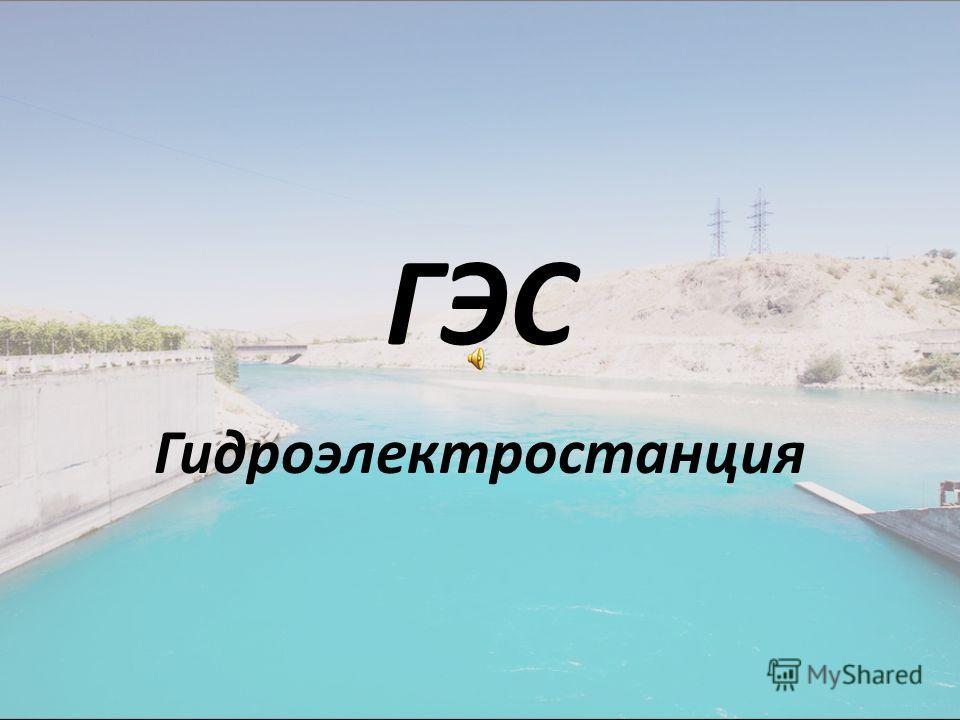 ГЭС Гидроэлектростанция