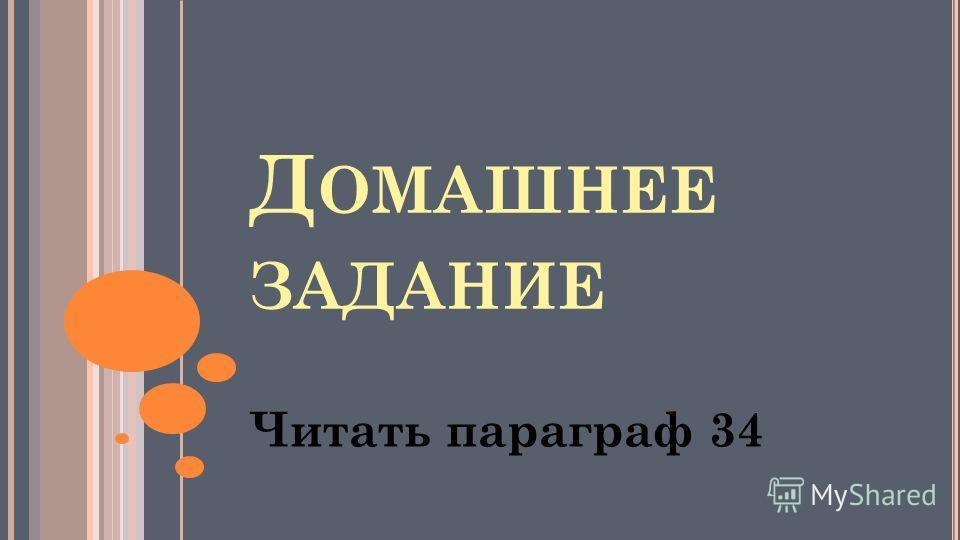Д ОМАШНЕЕ ЗАДАНИЕ Читать параграф 34