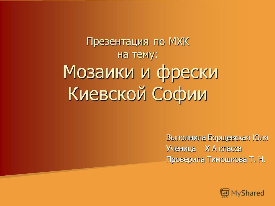 Нравится презентация: myshared.ru/slide/776790