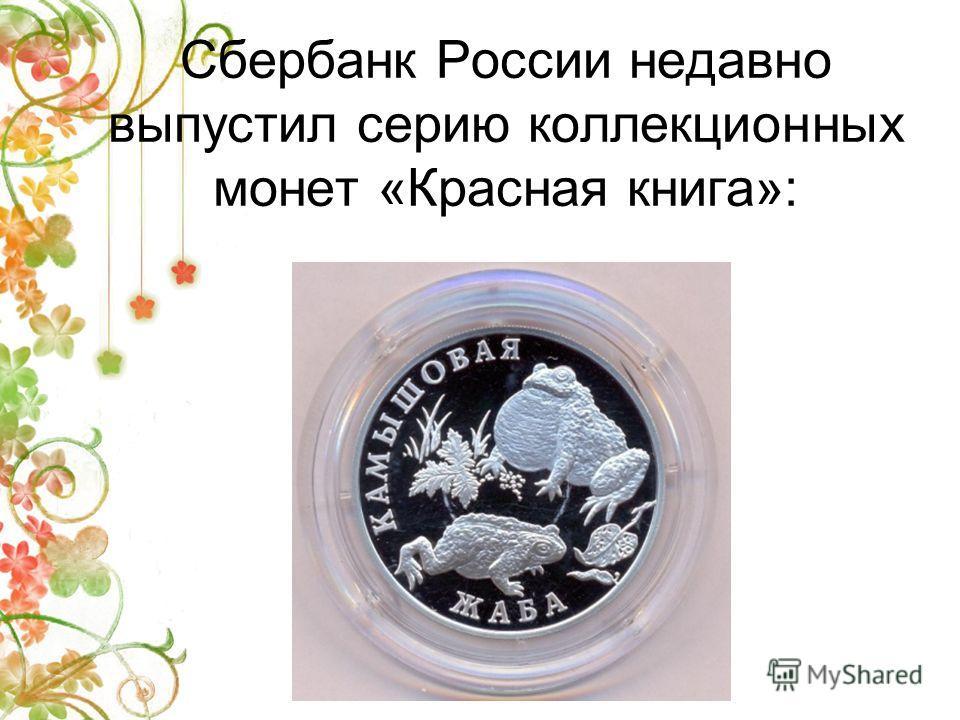 Сбербанк России недавно выпустил серию коллекционных монет «Красная книга»: