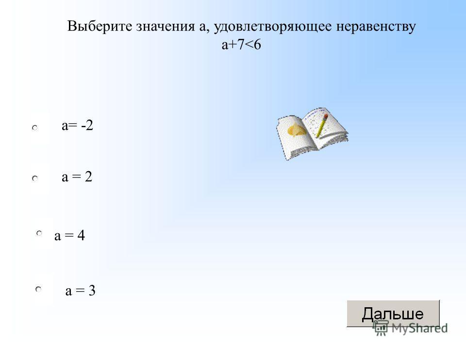 а = 4 а = 2 а = 3 а= -2 Выберите значения а, удовлетворяющее неравенству а+7