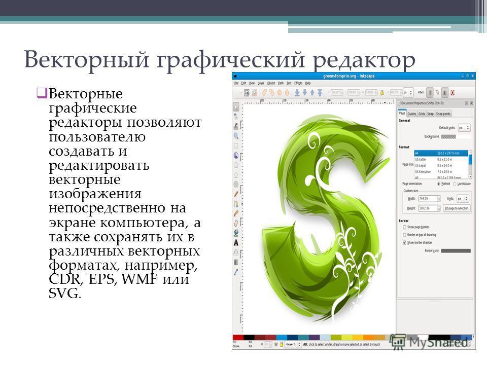Векторный графический редактор Векторные графические редакторы позволяют пользователю создавать и редактировать векторные изображения непосредственно на экране компьютера, а также сохранять их в различных векторных форматах, например, CDR, EPS, WMF и