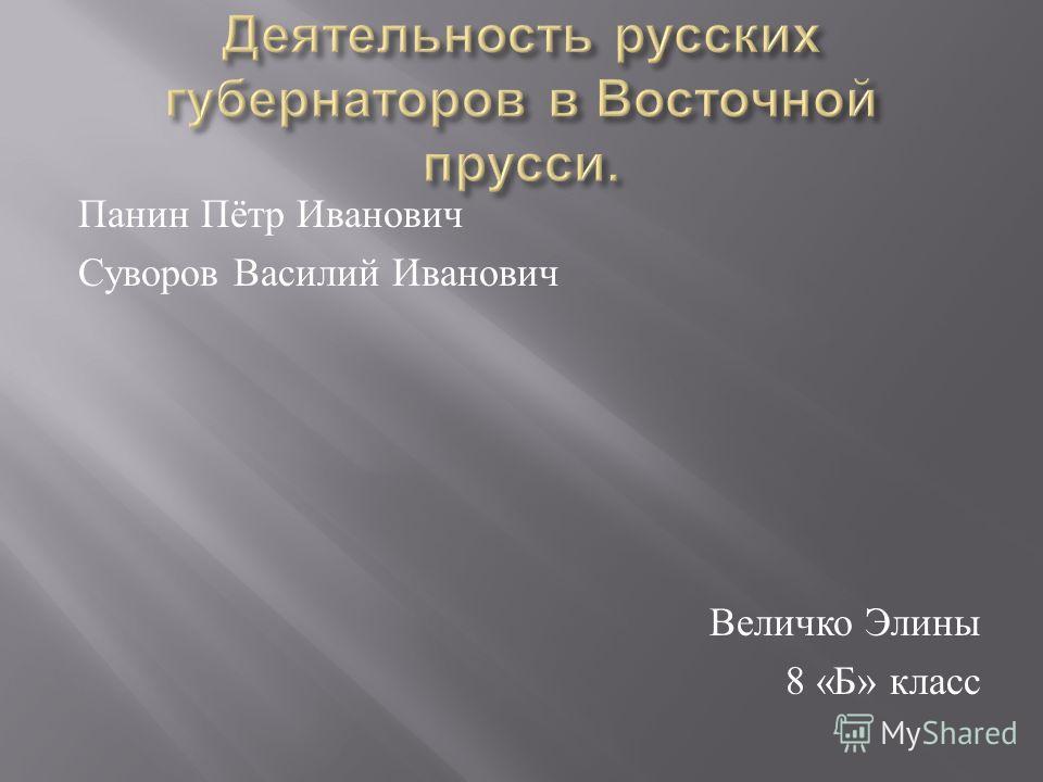 Панин Пётр Иванович Суворов Василий Иванович Величко Элины 8 « Б » класс