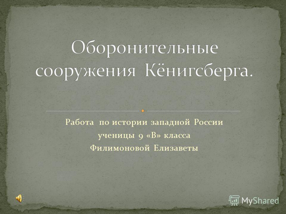 Работа по истории западной России ученицы 9 «В» класса Филимоновой Елизаветы