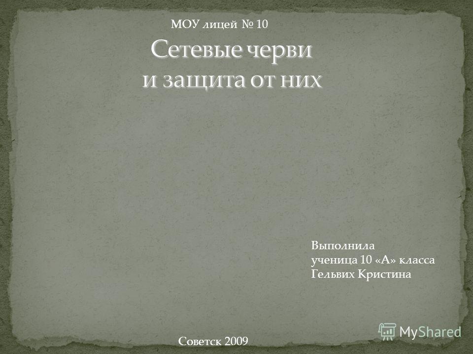 МОУ лицей 10 Советск 2009 Выполнила ученица 10 «А» класса Гельвих Кристина