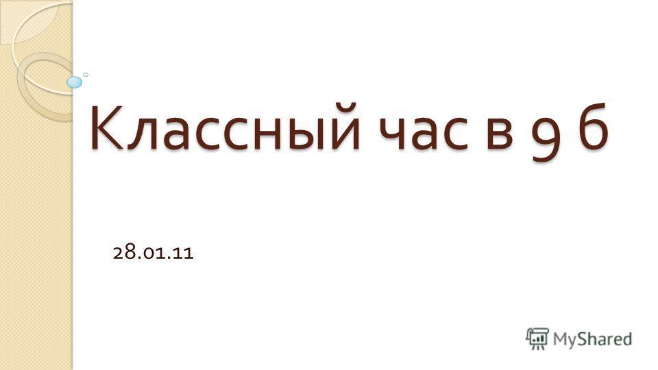 Классный час в 9 б 28.01.11