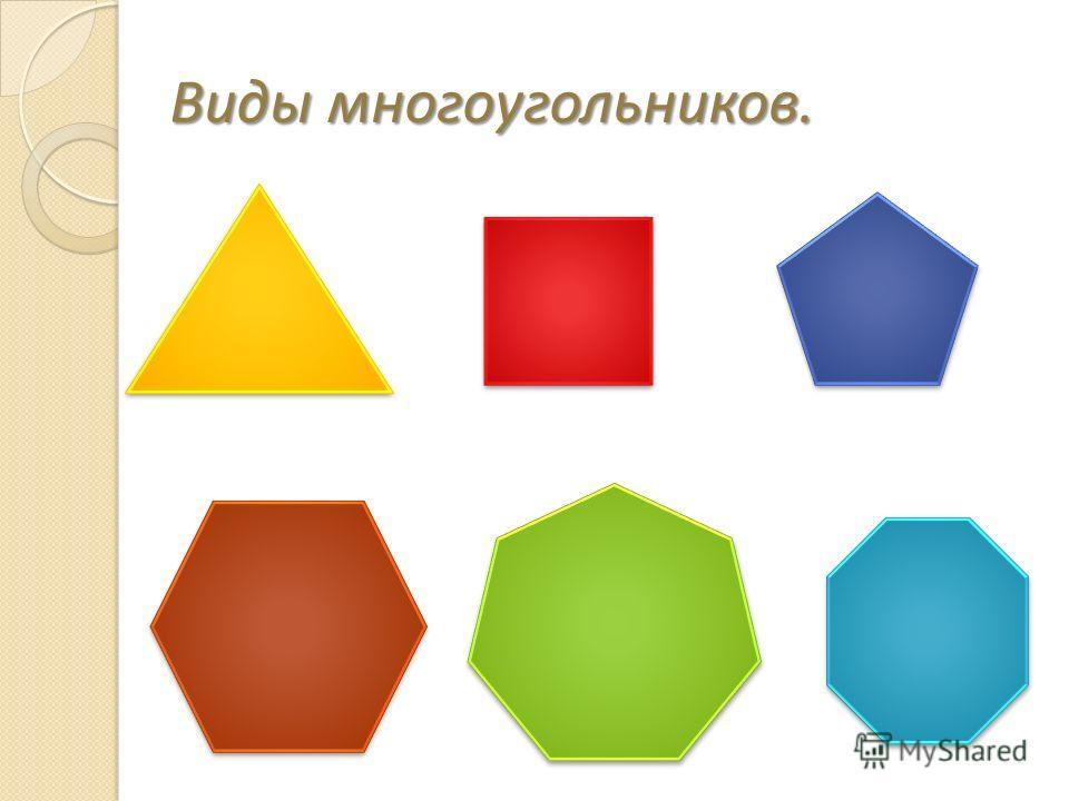 Разнообразие многоугольников.