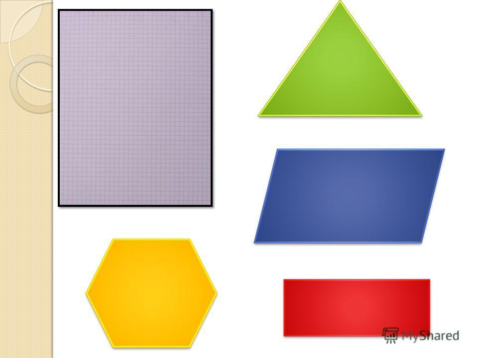 Геометрические преобразования и паркеты. Математические мозаики. Среди огромного разнообразия многоугольников выделяются