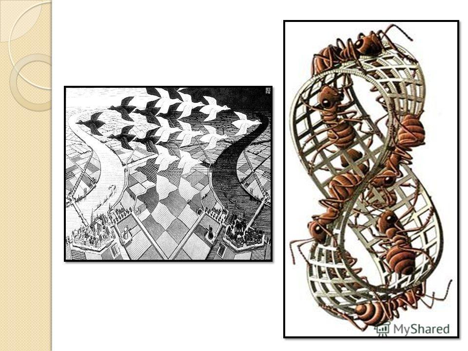 Эти искаженные образцы мозаик Эшера имеют трех -, четырех - и шестинаправленную симметрию, таким образом сохраняя свойство заполнения плоскости без перекрытий и щелей. Балкон.
