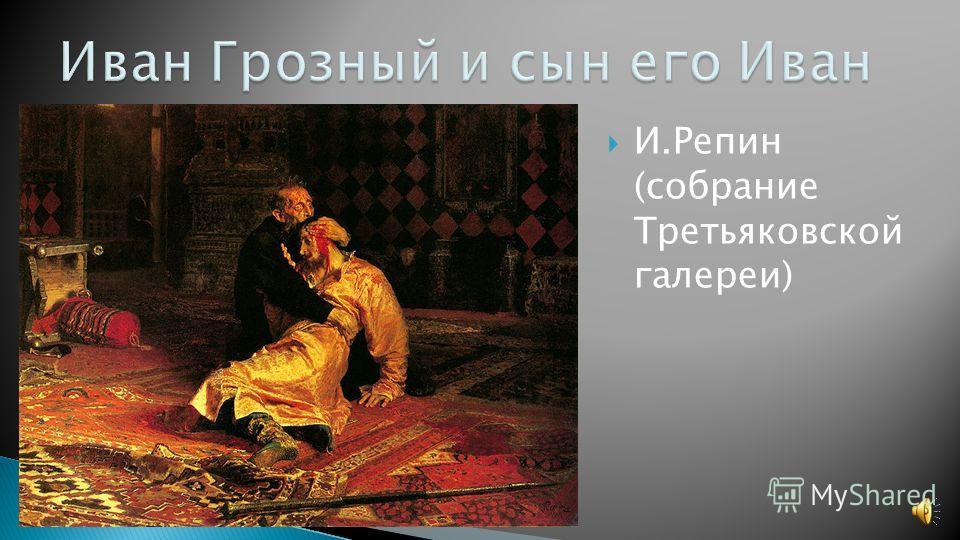 И.Репин (собрание Третьяковской галереи)