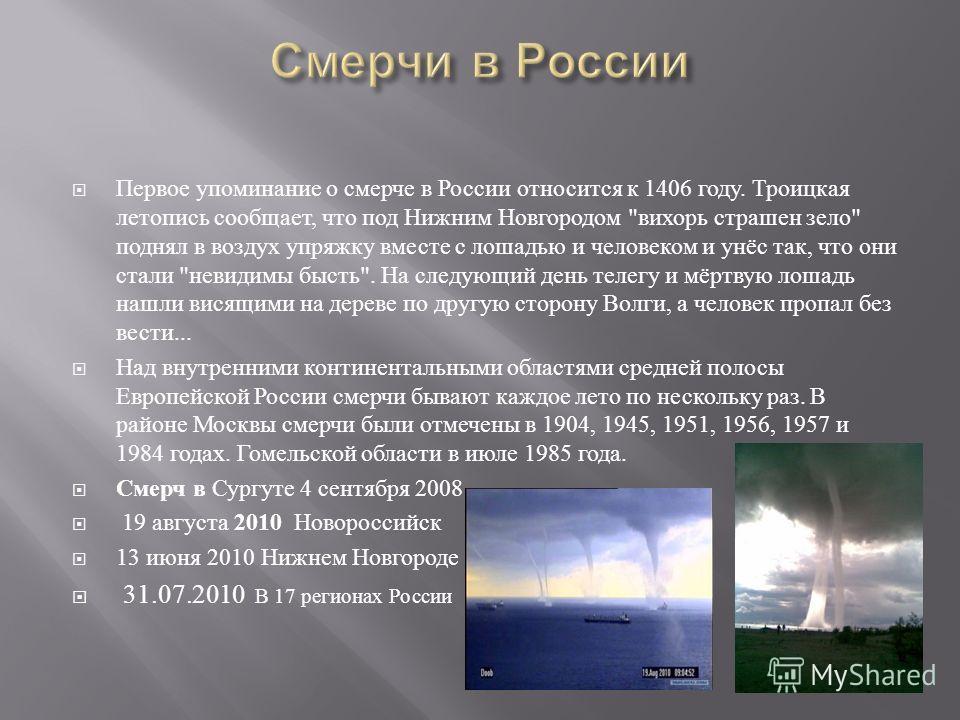 Первое упоминание о смерче в России относится к 1406 году. Троицкая летопись сообщает, что под Нижним Новгородом