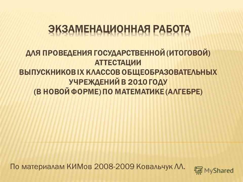 По материалам КИМов 2008-2009 Ковальчук ЛЛ.