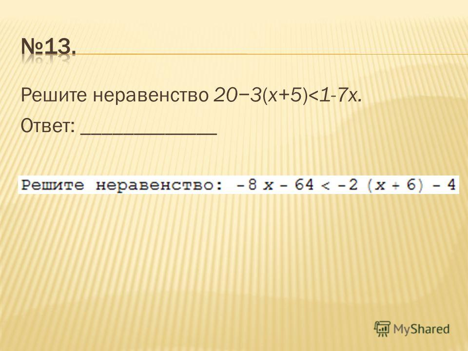 Решите неравенство 203(x+5) < 1-7x. Ответ: _____________
