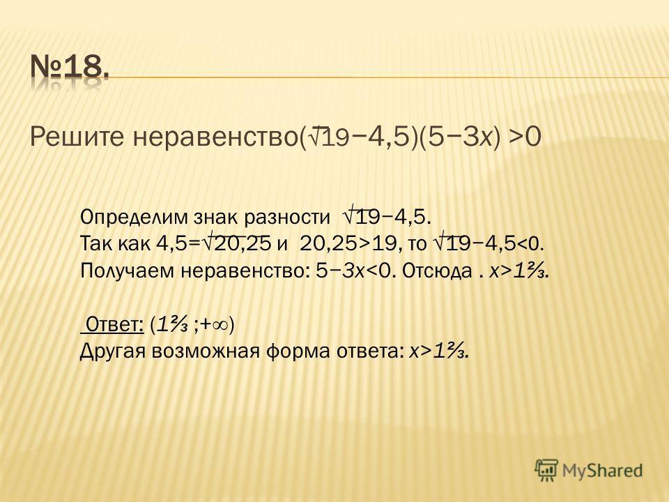 Решите неравенство( 194,5)(53x) >0 Определим знак разности 194,5. Так как 4,5=20,25 и 20,25>19, то 194,5 1.