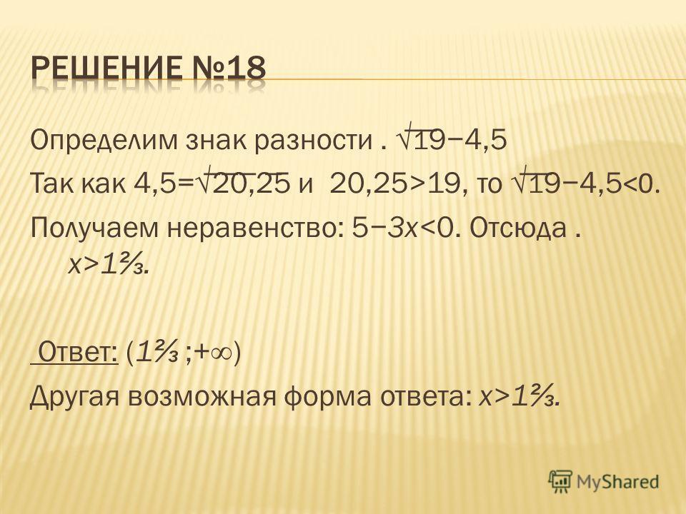 Определим знак разности. 1 94,5 Так как 4,5=20,25 и 20,25>19, то 1 94,5 1.