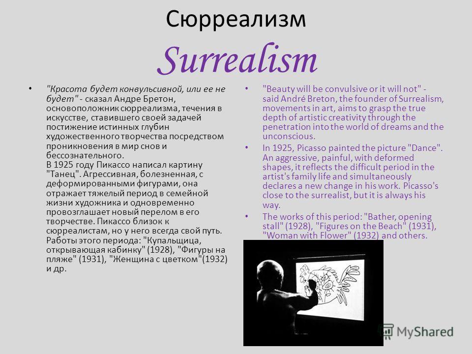 Сюрреализм Surrealism