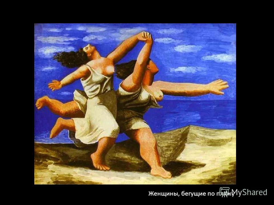 Женщины, бегущие по пляжу
