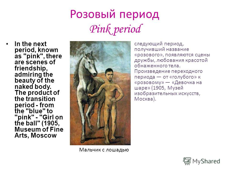Розовый период Pink period In the next period, known as