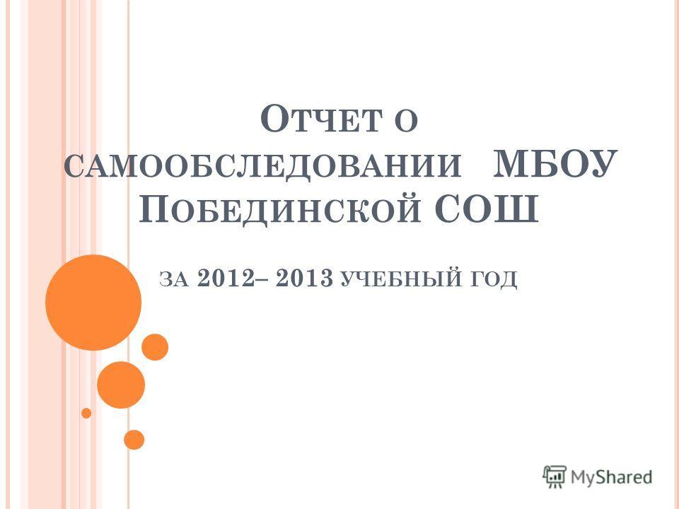 О ТЧЕТ О САМООБСЛЕДОВАНИИ МБОУ П ОБЕДИНСКОЙ СОШ ЗА 2012– 2013 УЧЕБНЫЙ ГОД