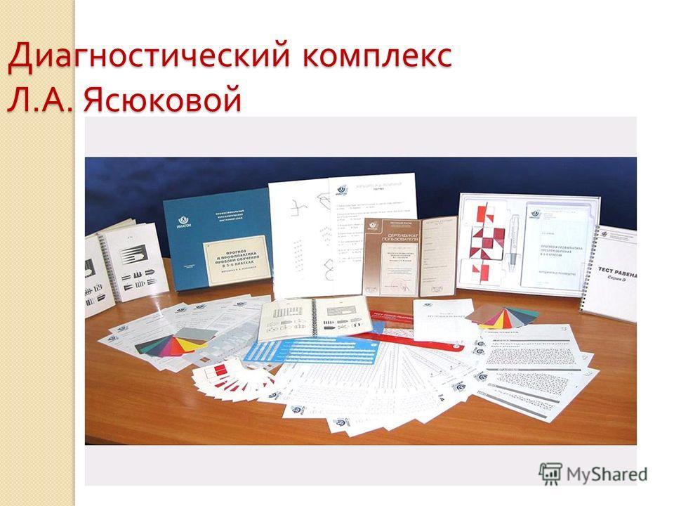 Диагностический комплекс Л. А. Ясюковой