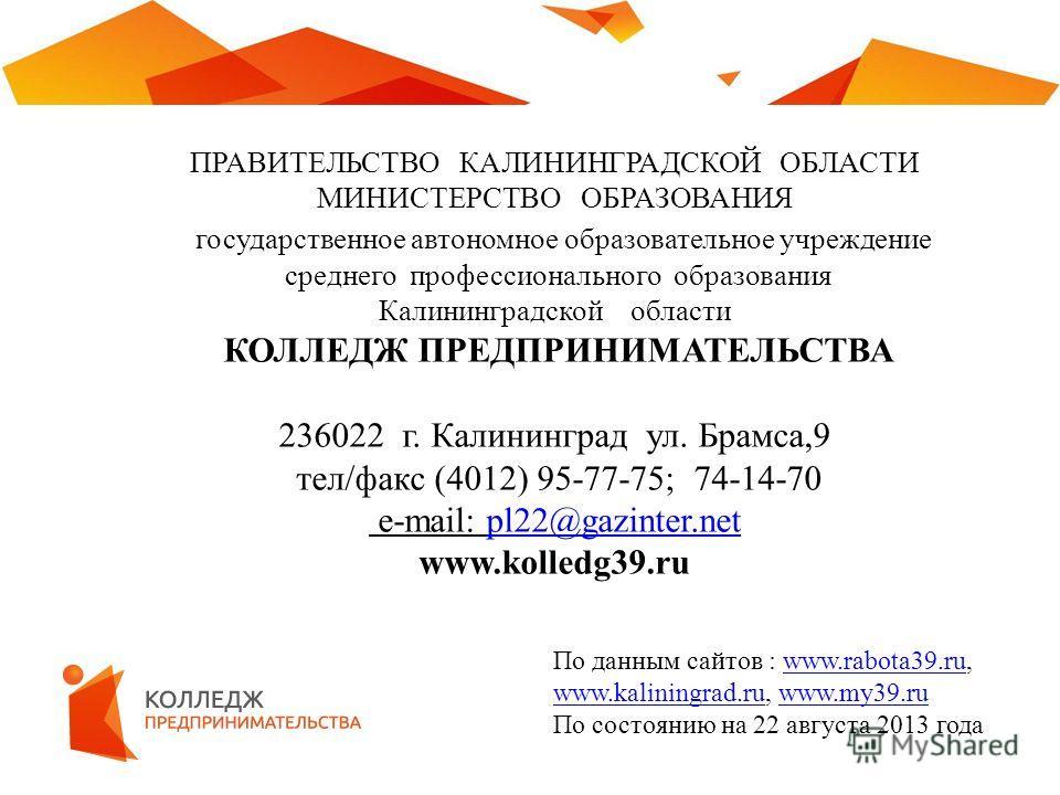 ПРАВИТЕЛЬСТВО КАЛИНИНГРАДСКОЙ ОБЛАСТИ МИНИСТЕРСТВО ОБРАЗОВАНИЯ государственное автономное образовательное учреждение среднего профессионального образования Калининградской области КОЛЛЕДЖ ПРЕДПРИНИМАТЕЛЬСТВА 236022 г. Калининград ул. Брамса,9 тел/фак