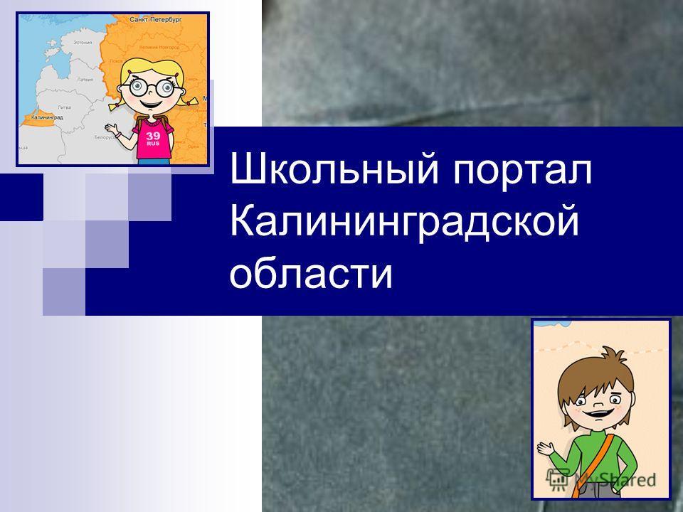 Школьный портал Калининградской области
