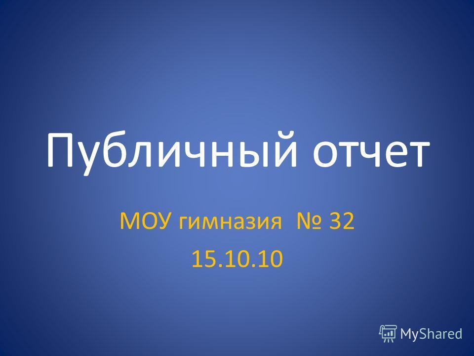 Публичный отчет МОУ гимназия 32 15.10.10