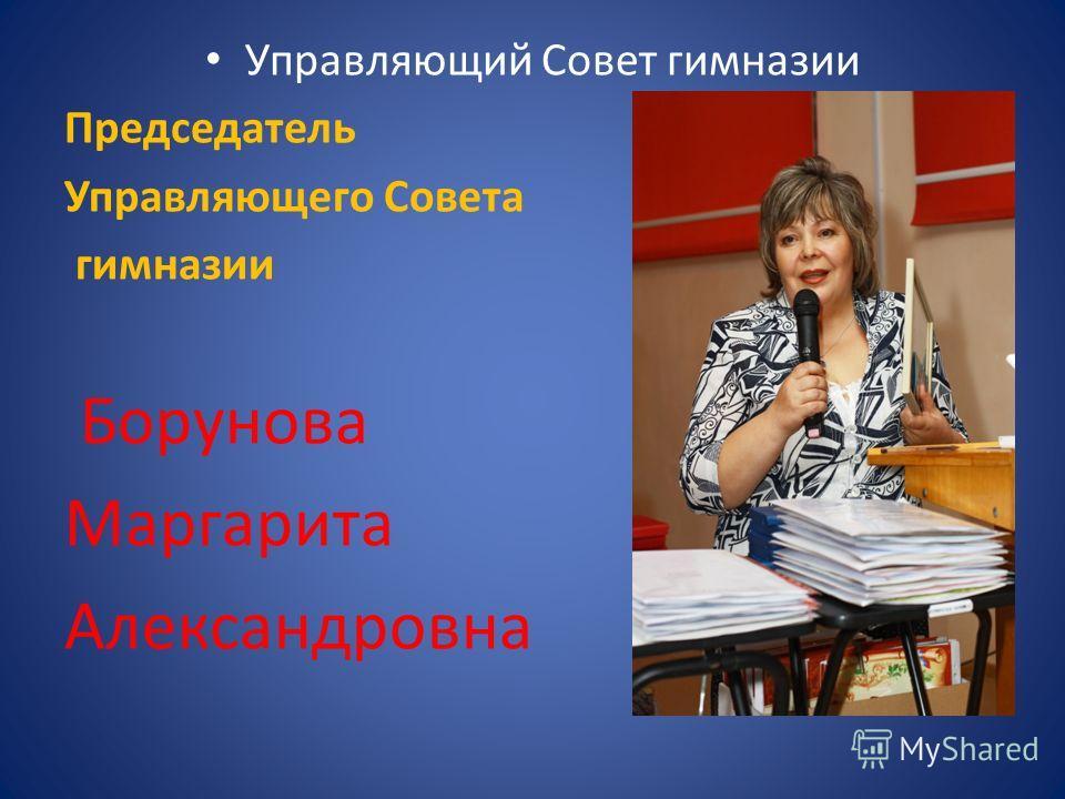 Управляющий Совет гимназии Председатель Управляющего Совета гимназии Борунова Маргарита Александровна