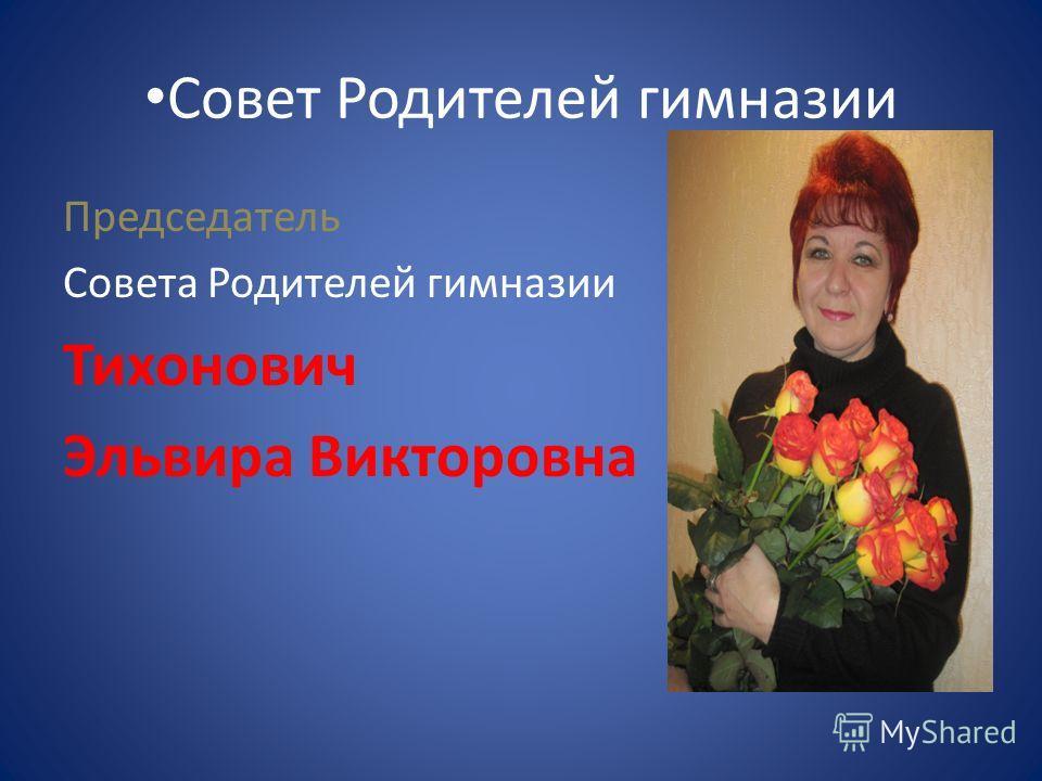 Совет Родителей гимназии Председатель Совета Родителей гимназии Тихонович Эльвира Викторовна
