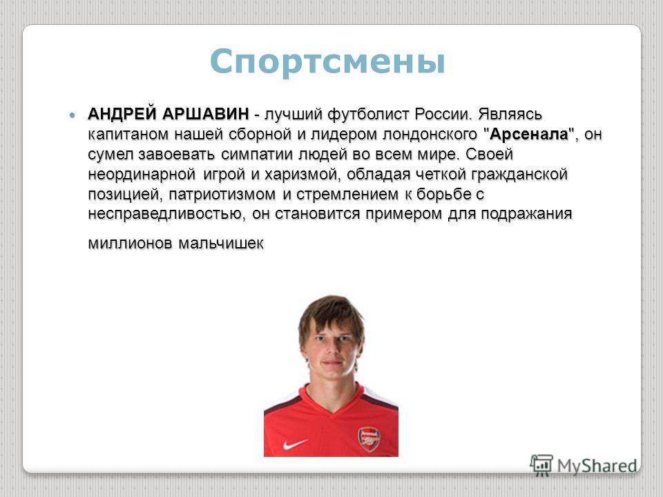 Спортсмены АНДРЕЙ АРШАВИН - лучший футболист России. Являясь капитаном нашей сборной и лидером лондонского